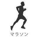 Marathon|マラソン