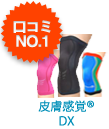皮膚感覚®サポーター DX ニー