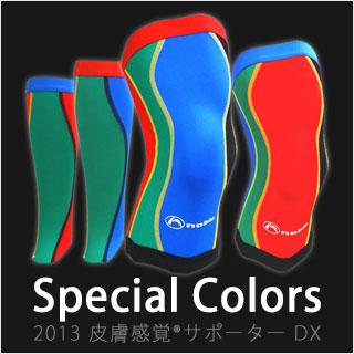 main-nb-spcolor