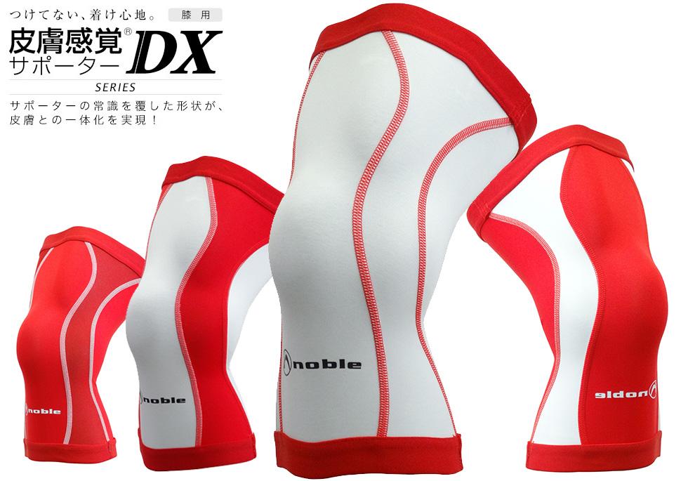 皮膚感覚® サポーター DX ニー