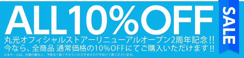 全品10%OFF!2015 2周年&リニューアル特別セールのご案内