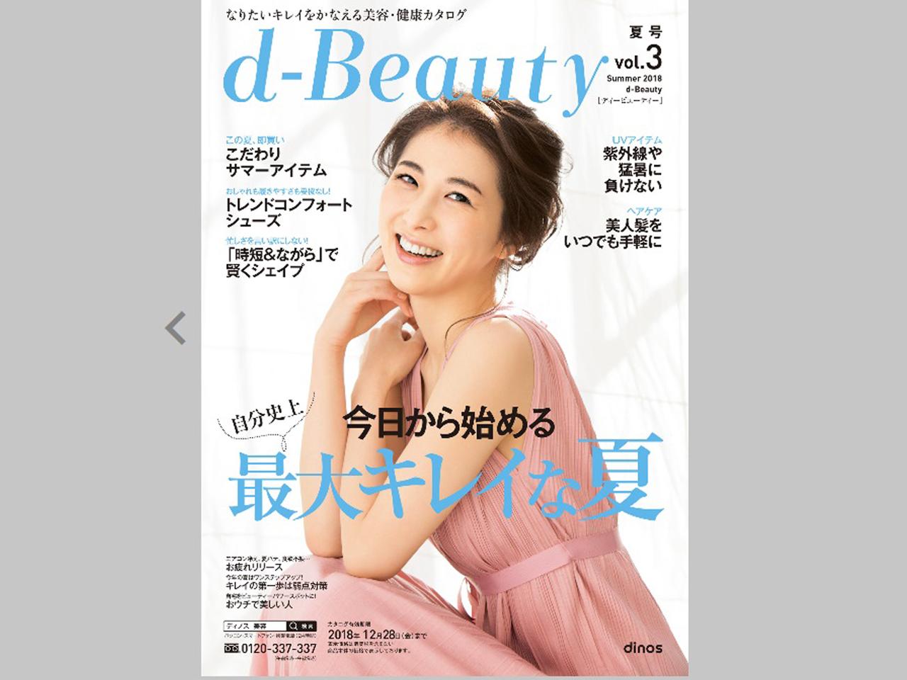 2018夏_d-beauty_表紙
