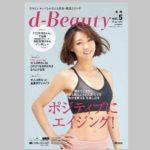 2018冬_d-beauty_表紙